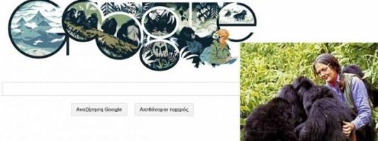 Νταϊάν Φόσεϊ : η Google γιορτάζει τα 82α γενέθλια της