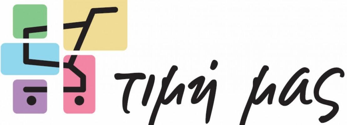 timimas.gr – Το πιο σύγχρονο, εύχρηστο και έμπιστο site σύγκρισης τιμών supermarket στην Ελλάδα