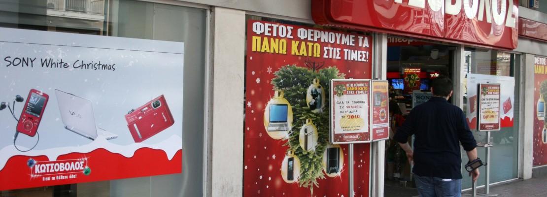 Ανέπαφες συναλλαγές στον Κωτσόβολο