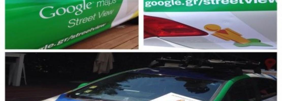 Το Google Street View ήρθε και στην Ελλάδα!