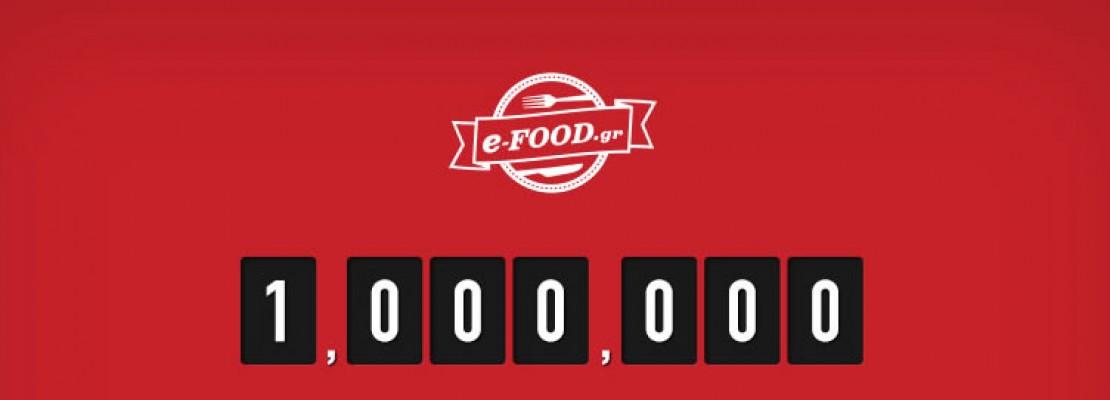 1.000.000 παραγγελίες για το e-FOOD.gr!