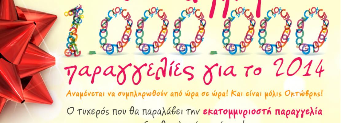 1.000.000 παραγγελίες για το 2014 στο e-shop.gr!