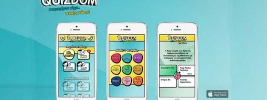 Quizdom: Το ελληνικό παιχνίδι γνώσεων που έβαλε φωτιά στα smartphones
