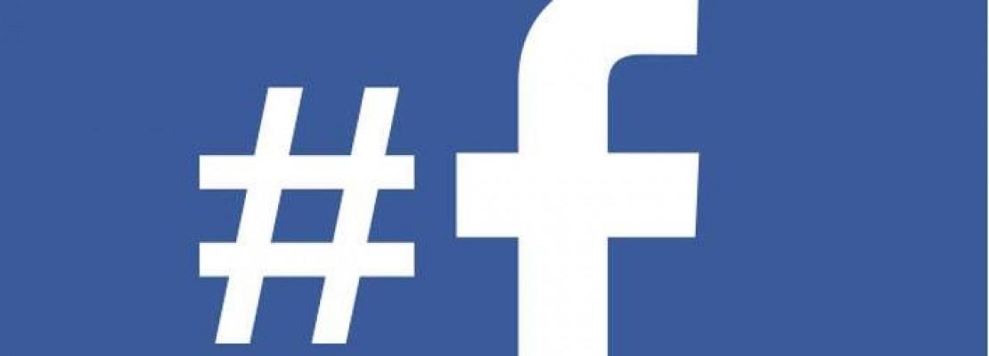 Νέες αλλαγές στο Facebook -Το «εργαλείο» που καταργεί το κοινωνικό δίκτυο