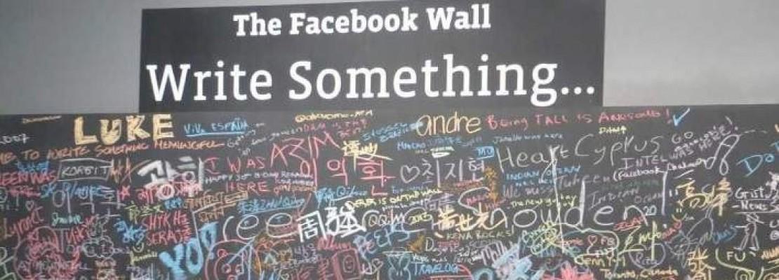 Οι τρελές ερωτήσεις που κάνει το Facebook σε έναν υποψήφιο για πρόσληψη
