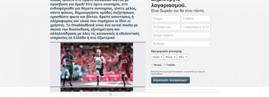 Eλληνας δημιουργεί το πρώτο «facebook» για άτομα με αναπηρία
