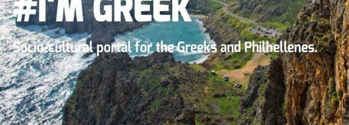 Ρώσοι δημιουργούν την εφαρμογή #Είμαι Έλληνας -Για τους φιλέλληνες ανά τον κόσμο