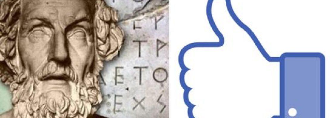 «ΜΑΣ ΑΡΕΣΕΙ»! Τα αρχαία ελληνικά και στο Facebook
