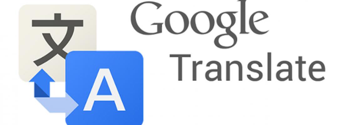 """Το Google Translate γίνεται πιο """"έξυπνο"""""""