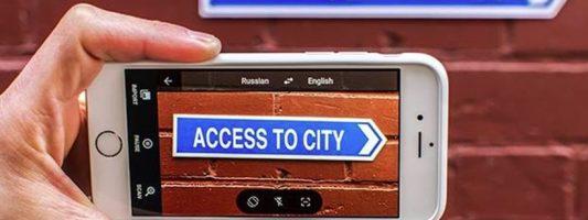 Το Google Translate έφτιαξε τη δική του γλώσσα