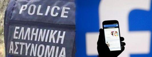 Μεγάλη προσοχή! Προειδοποίηση της Αστυνομίας για το Facebook