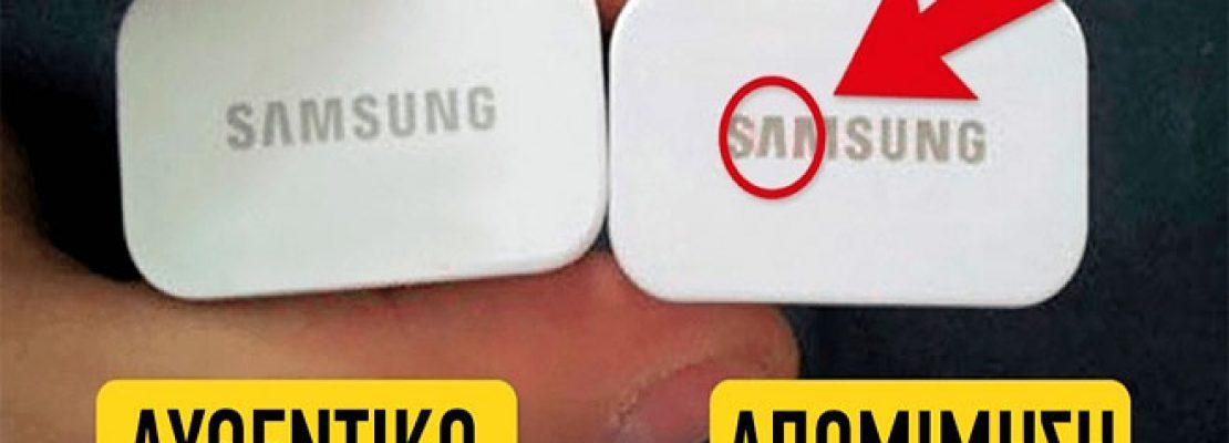 6 τρόποι να ξεχωρίζετε τα ψεύτικα κινητά και τα αξεσουάρ τους