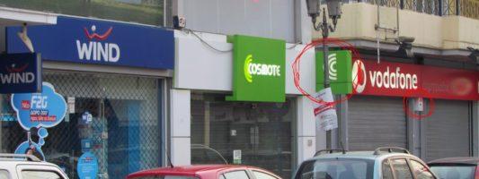 Η ΕΕΤΤ βάζει φρένο στα «παζάρια» των καταναλωτών στις συνδρομές κινητών