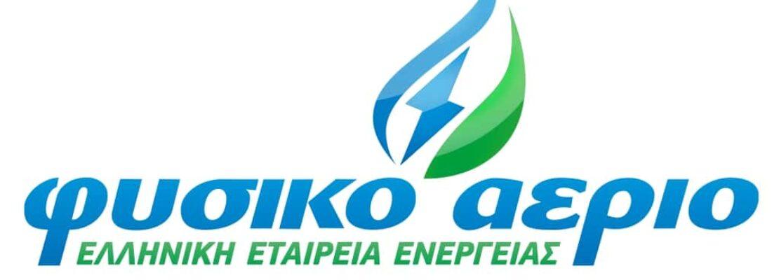 Το Φυσικό Αέριο Ελληνική Εταιρεία Ενέργειας παραμένει ενεργά και ψηφιακά δίπλα στον καταναλωτή προσφέροντας όλες τις υπηρεσίες της ηλεκτρονικά