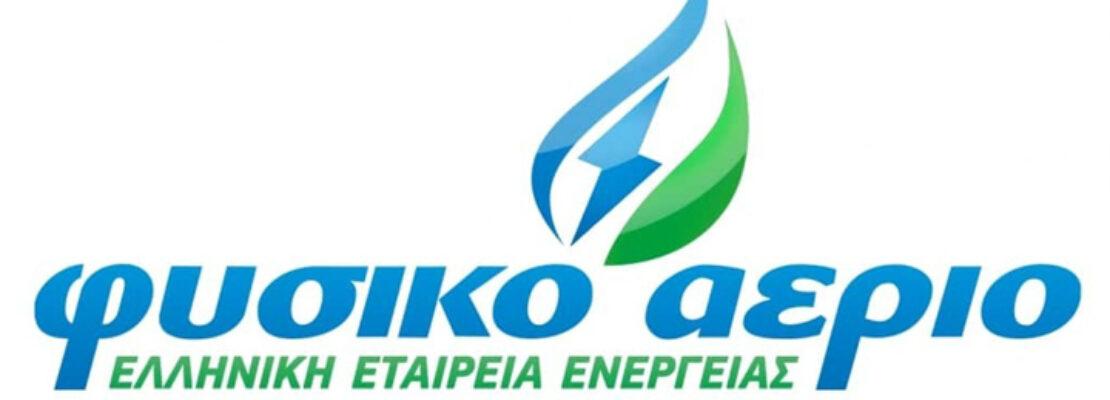 Οι μοναδικές προσφορές και η ξεχωριστή εμπειρία εξυπηρέτησης φέρνουν το Φυσικό Αέριο Ελληνική Εταιρεία Ενέργειας στην κορυφή