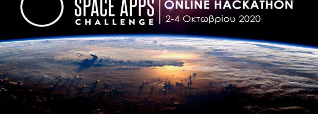Η NASA επιστρέφει στη Λάρισα 2-4 Οκτωβρίου 2020 και σας προσκαλεί στο Online Hackathon ΝASA Space Apps Challenge