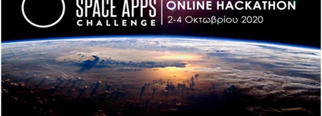 «NASA Space Apps Challenge 2020»: 3.800 νέες ιδέες για τη Γη και το διάστημα